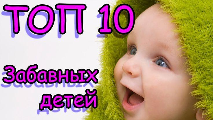 Смешные дети  Топ 10 забавных малышей  Смешное видео про детей