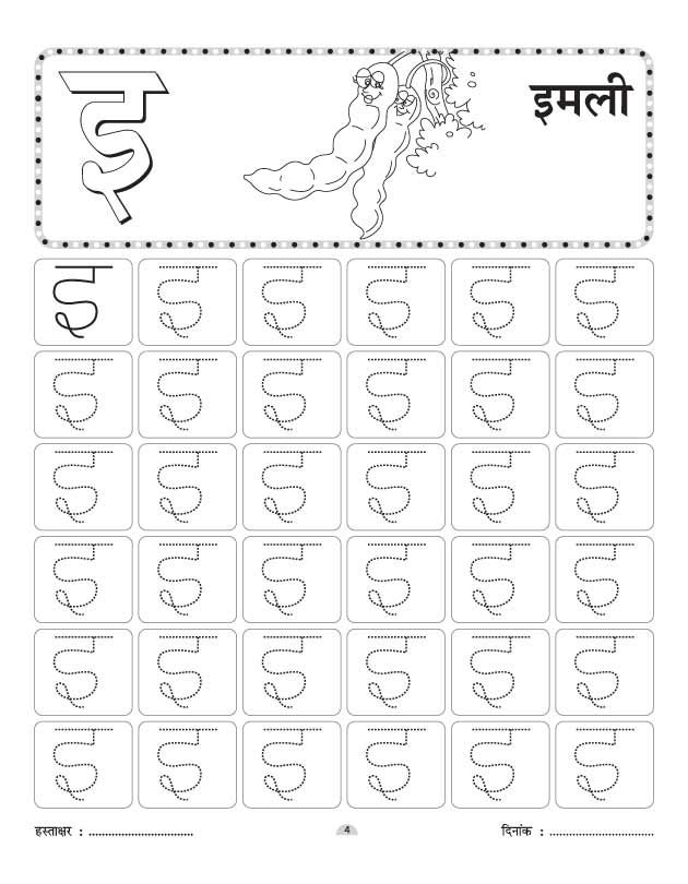 I se imli writing practice worksheet | Download Free I se imli writing practice worksheet for kids | Best Coloring Pages