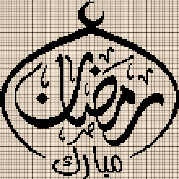 The magic of my hands: Islamic cross stitch PATTERNS