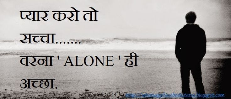 Alone Attitude Status for WhatsApp Facebook | Whatsapp Facebook Status Quotes