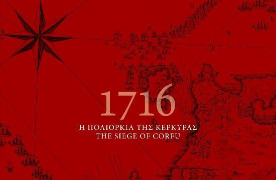 Επετειακό λεύκωμα για την πολιορκία της Κέρκυρας - παρουσίαση
