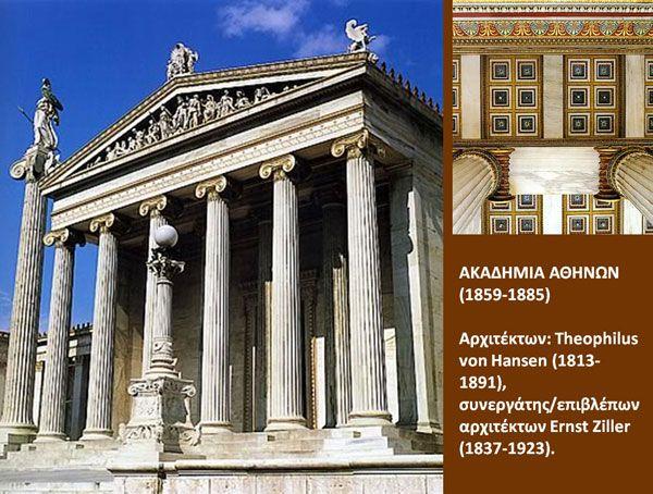 Articles - ΑΡΧΙΤΕΚΤΟΝΙΚΕΣ ΜΑΤΙΕΣ - Η Αθήνα από τον ύστερο 19ο αιώνα έως το 1940