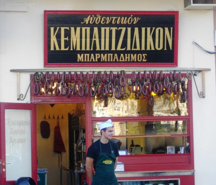 """Barbadimos"" original Kebab place at Pashalimani, Peiraias, Greece"