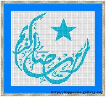 NEW pattern for Sale Ramadan Kareem