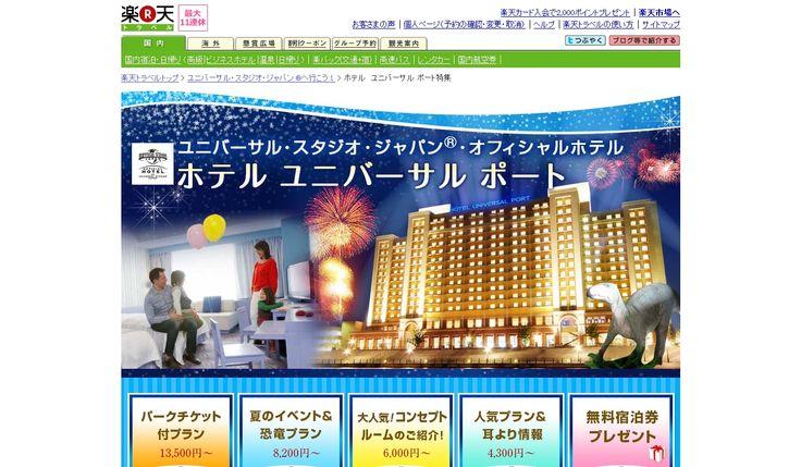 【一社ブランディング】ホテルユニバーサルポート ファミリー 青 http://travel.rakuten.co.jp/usj/promotion/universalport/201307/