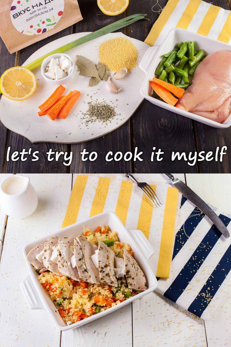 Куриная грудка на пару и кускус с овощами и брынзой.                                                     Куриная грудка, чеснок, лавровый лист, майоран, кускус, фасоль зеленая, лук-порей, лимон, морковь, брынза. Подробный рецепт можно найти в архиве рецептов на сайте vkusnadom.ru/ Готовить изысканные ресторанные блюда легко с ВкусНаДом!) Заказ можно сделать на сайте vkusnadom.ru/ или в группе в вк vk.com/vkusnadom