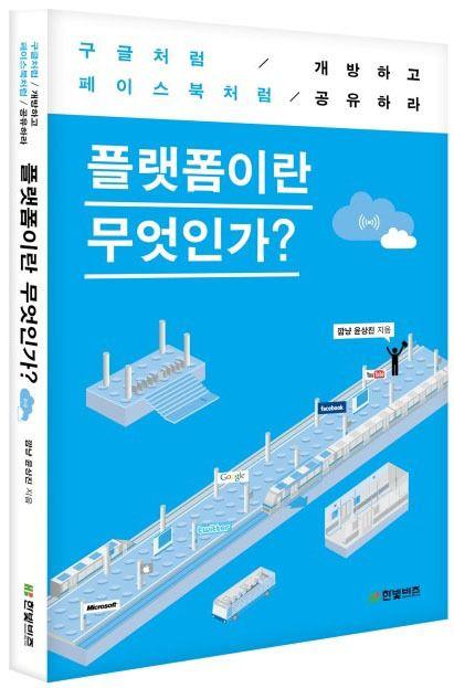 [출간인사]깜냥 윤상진의 새책! 플랫폼이란 무엇인가? 가 출간되었습니다! :: 깜냥이의 웹2.0 이야기!