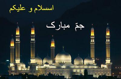 Shayari Urdu Images: Assalamualaikum Jumma Mubarak ho hd image