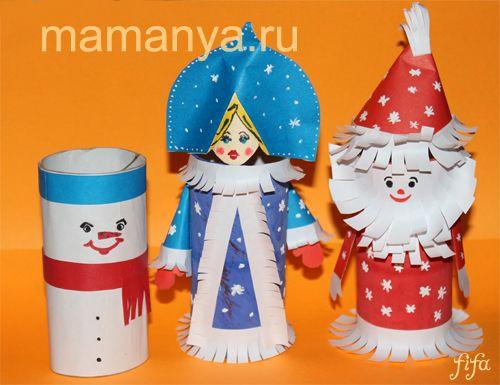 поделки к новому году из цветной бумаги. Снегурочка, Дед Мороз и Снеговик