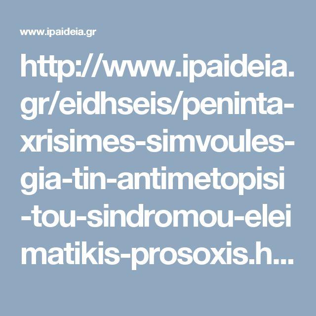 http://www.ipaideia.gr/eidhseis/peninta-xrisimes-simvoules-gia-tin-antimetopisi-tou-sindromou-eleimatikis-prosoxis.htm