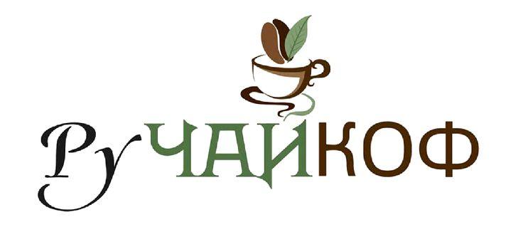 Лучшие сорта чая и кофе со всего мира. Подарки, аксессуары для чаепития.