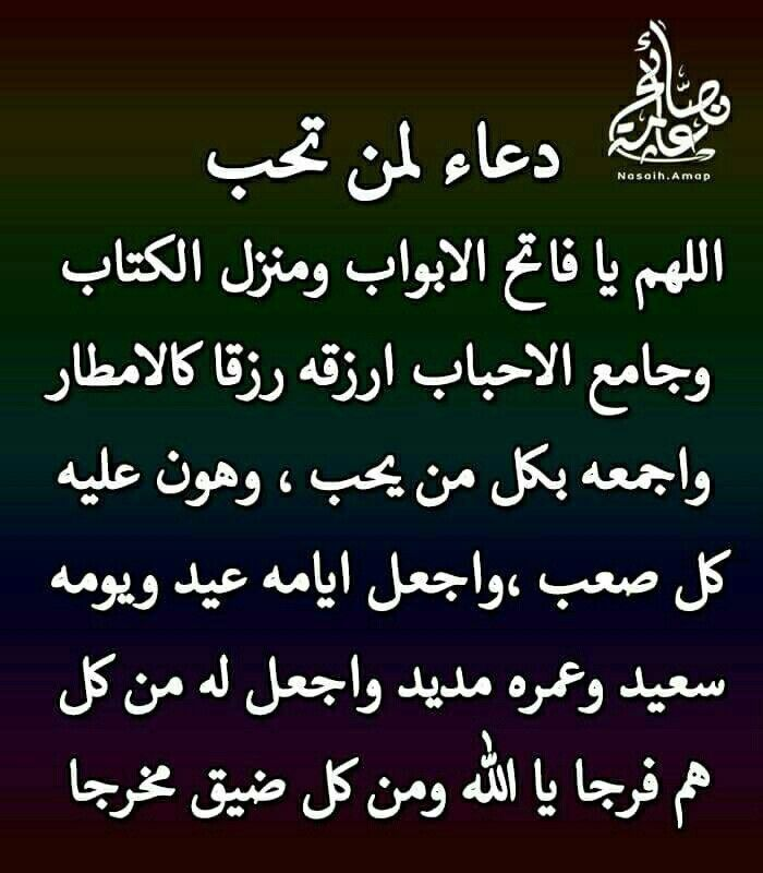 Ameen Ya Alla Islamic Phrases Islam Facts Islamic Quotes