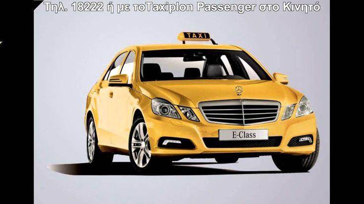 Ταξι Online Taxiplon 18222