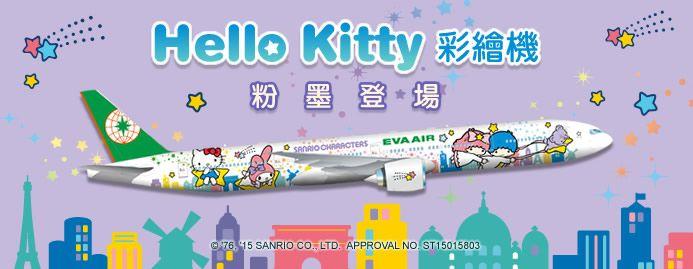 【2015】★Helllo Kitty彩繪機★ #SanrioLicenseTaiwan #EvaAir 長榮 ★ #LittleTwinStars