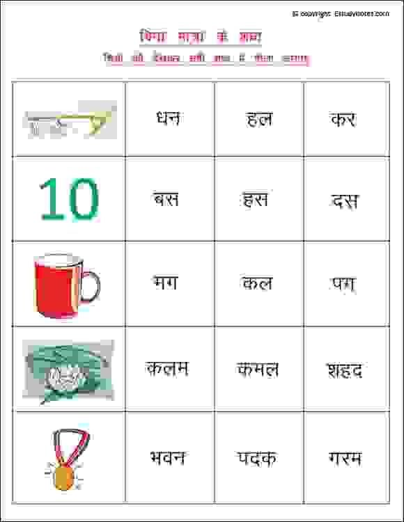 Image result for hindi 2 letter words worksheets with pictures ...