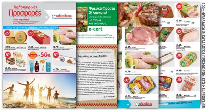 Χαλκιαδάκης Super Market. Δείτε το νέο φυλλάδιο προσφορών και προϊόντων «Καλοκαιρινές Προσφορές». Ισχύει από 09.08 έως 28.08.2017 More: https://www.helppost.gr/prosfores/super-market-fylladia/xalkiadakis/