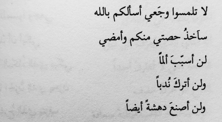 اريد الرحيل بصمت Photo Arabic Calligraphy Calligraphy