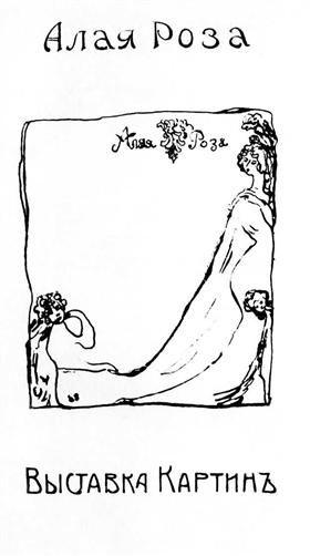 """Omslag van de catalogus van de tentoonstelling """"Scarlet Rose"""" - Serge Sudeikin"""