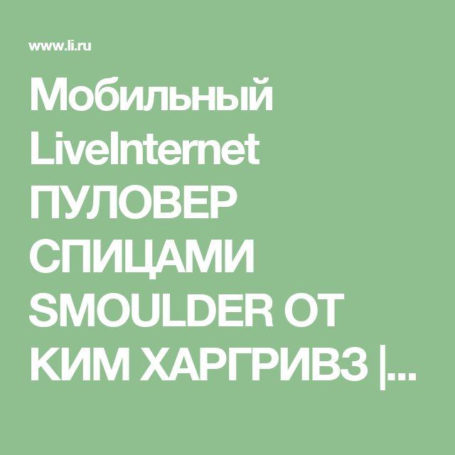 Мобильный LiveInternet ПУЛОВЕР СПИЦАМИ SMOULDER ОТ КИМ ХАРГРИВЗ | AZADA - Дневник AZADA |