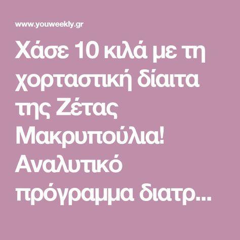 Χάσε 10 κιλά με τη χορταστική δίαιτα της Ζέτας Μακρυπούλια! Αναλυτικό πρόγραμμα διατροφής… - YOU WEEKLY