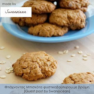 Κυριακή στο σπίτι...: Φτιάχνοντας Μπισκότα φυστικοβούτυρου με βρώμη [Guest post by Swanocean]