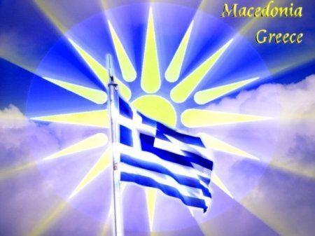 Αποτέλεσμα εικόνας για macedonia is greek