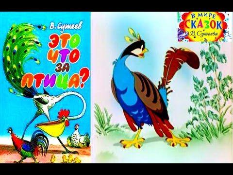 Видео - YouTuЧто это за птица,добрые мультики,Советские мультфильмы,сборник мультфильмов,animation,детские мультфильмы,Soyuzm.,шутки,сутеев,сказки сутеева,мультик,мультфильм,союзмультфильм,animatedcartons,мультфильмы,сказки,малышей,малышам,малыши,маленьких,русские,сказка,украинские,животные,мультики,наши,sovetskie,russian,cartoon,animated,старые,добрые,смешные,развивающие,поучительные,детей,детям,дети,детский,народные,самых,лучшие,про животных,для детей,для малышей,лучшие сказкиbe
