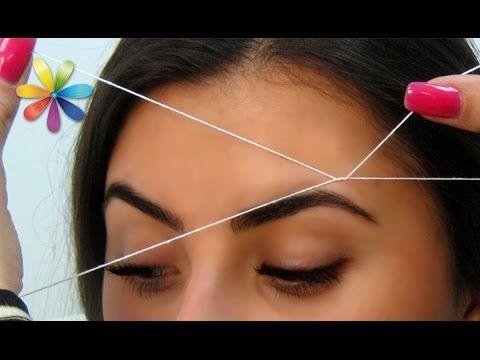 Удаляем нежелательные волосы с помощью… нитки! – Все буде добре. Выпуск 727 от 23.12.15 - YouTube