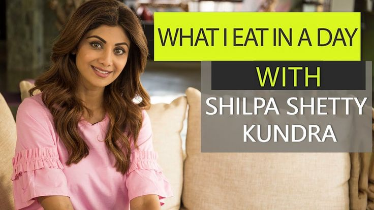 Shilpa Shetty: What I eat in a day | Lifestyle | Pinkvilla | Bollywood | S01E03  Video  Description We all know that actress Shilpa Shetty is a self confessed fitness freak. So, who better than her to catch up with on yoga day and get her reveal her diet and workout secrets. From breakfast to... - #Videos https://healthcares.be/videos/best-diet-and-healthy-recipes-video-shilpa-shetty-what-i-eat-in-a-day-lifestyle-pinkvilla-bollywood-s01e03/