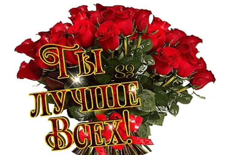 Для поздравления, цветы гиф картинки с надписями для тебя красавица