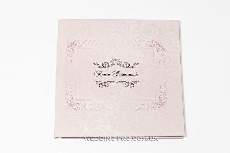 Книга пожеланий гостей с местом под фотографию в нежно  розово-пудровом цвете, фото 1