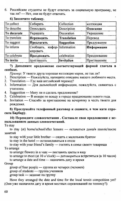 Спишу ру гдз русский язык гольцова 11 класс