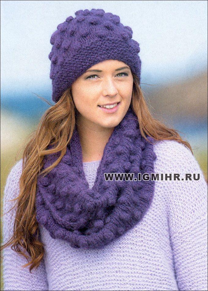 Теплая фиолетовая шапочка и снуд с шишечками. Спицы