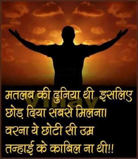 Sad Boy Alone Quotes: 25 Best Hindi Shayari Images On Pinterest