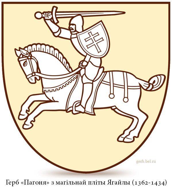 Герб Пагоня з магільнай пліты Ягайлы