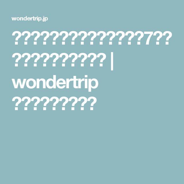 シンガポールで泊まってみたい7つのラグジュアリーホテル | wondertrip 旅行・観光マガジン