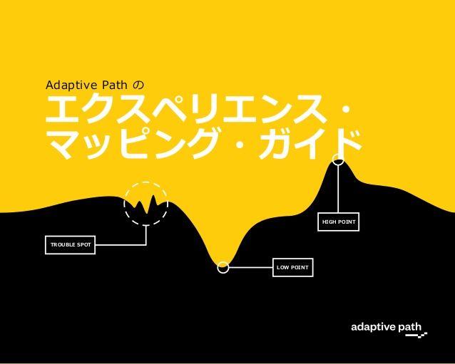 Adaptive Path's Experience Mapping―エクスペリエンス・マッピング・ガイド(日本語版) - UXploration