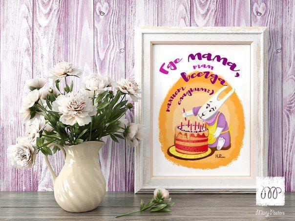 Цена 700р в электронном виде.  Постер в подарок для мамы:)  Размер 30х40 см., 21х15 см, 18х13 см, 15х10 см.  Возможно так же заказать печать постера на плотной бумаге в раме, на пенокартоне, а так же печать на холсте.   Итоговая цена будет зависеть от выбранного материала. #постер #мама #подарок #торт #заяц #poster #mom #gift #bunny #cake