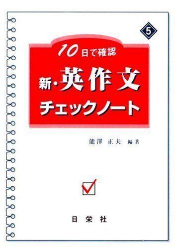新・英作文チェックノート―10日で確認 (10日で確認 (5)) 能沢 正夫, http://www.amazon.co.jp/dp/4816810757/ref=cm_sw_r_pi_dp_GUOYsb0EJT550