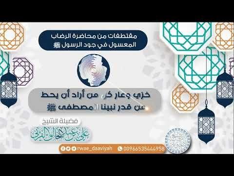 محاضرة الأسبوع جونة العطار للشيخ علي بن عبدالخالق القرني Bath Caddy