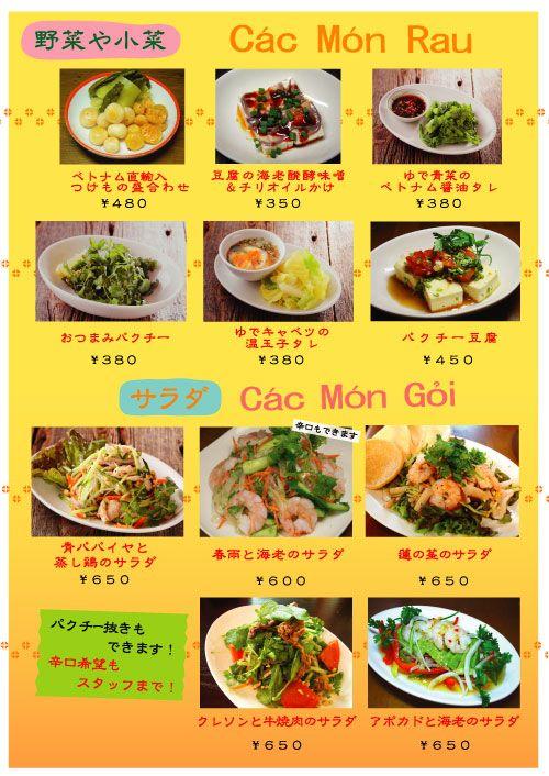 チョップスティックス - 東京 高円寺 吉祥寺 日本初生米麺フォーとベトナム
