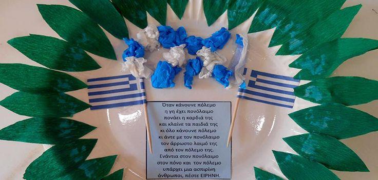 """28η Οκτωβρίου - Κατασκευή των παιδιών του """"ΚΟΥΚΛΟΤΟΠΟΥ"""""""