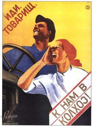 Открытка агитация, девизы и лозунги, Иди товарищ к нам в колхоз!, Кораблева В., 1930 г.