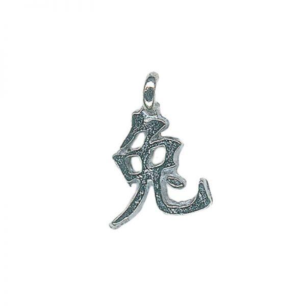 Pendentif calligraphie chinoise