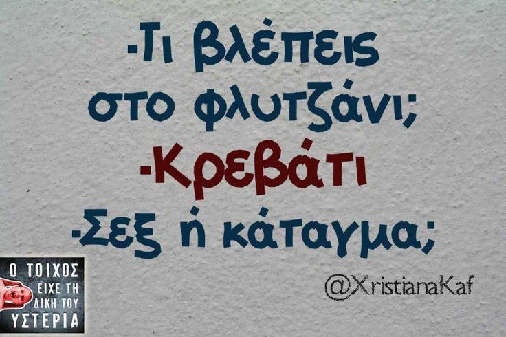-Τι βλέπεις στο φλυτζάνι; -Κρεβάτι - Ο τοίχος είχε τη δική του υστερία – Caption: @XristianaKaf Σχολιάστε αλλήλους σχόλια Κι άλλο κι άλλο: Όχι πια σεξ… -Καλά ε πήδηξα… -Γιατί πήγε με άλλη; Όχι, όχι τόσο βαθιά, έχω αγόρι -Πες μου είσαι υγρή; – Άμα βρεις την πρωτεύουσα της Ελλάδας θα σου κάτσω Στο στόμα μου -Κούκλα, όταν ήμουν μικρός έπεσα...