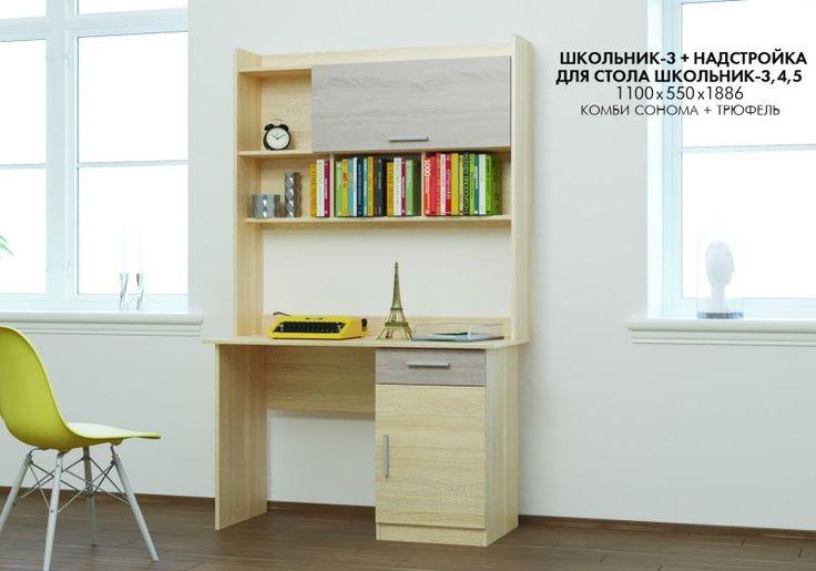 Стол письменный Школьник 3 с надстройкой, удобная модель письменного стола, Купить в Украине со склада - Киев, прямой