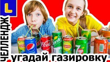 ГАЗИРОВКА ЧЕЛЛЕНДЖ.  СОДА ЧЕЛЛЕНДЖ.  Угадай газировку.  SODA CHALLENGE. http://video-kid.com/10372-gazirovka-chellendzh-soda-chellendzh-ugadai-gazirovku-soda-challenge.html  ГАЗИРОВКА ЧЕЛЛЕНДЖ.  СОДА ЧЕЛЛЕНДЖ.  Угадай газировку.  SODA CHALLENGE.Проводим челлендж, газировка, сода челлендж. Подпишитесь на канал!!! Всем огромное спасибо, что смотрите наши видео, ставите лайки и за ваши подписки!!!!!!!Мы очень ВАМ благодарны!!!!Группа ВК: Группа в ОК: