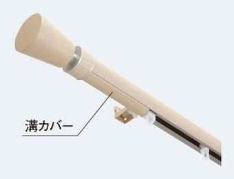 タチカワ カーテンレール ビバーチェ用 部品 溝カバー(10cm) 1個