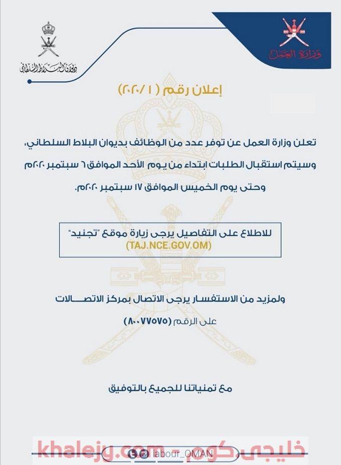 وظائف ديوان البلاط السلطاني 2020 سبلة عمان وظائف الديوان Oman Map Screenshot