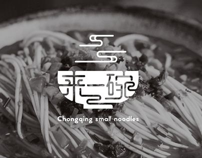 "Check out new work on my @Behance portfolio: ""来一碗 noodle restaurant logo"" http://be.net/gallery/32297313/-noodle-restaurant-logo"